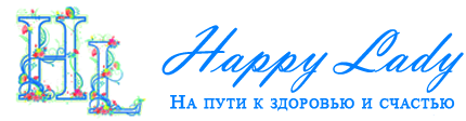 Happy Lady | Счастливая женщина